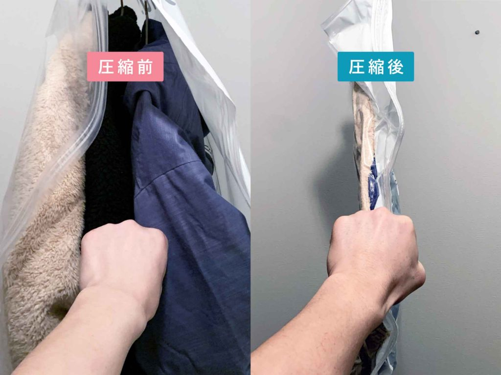 コート3枚分を吊るせる圧縮袋で圧縮する前後の幅比較