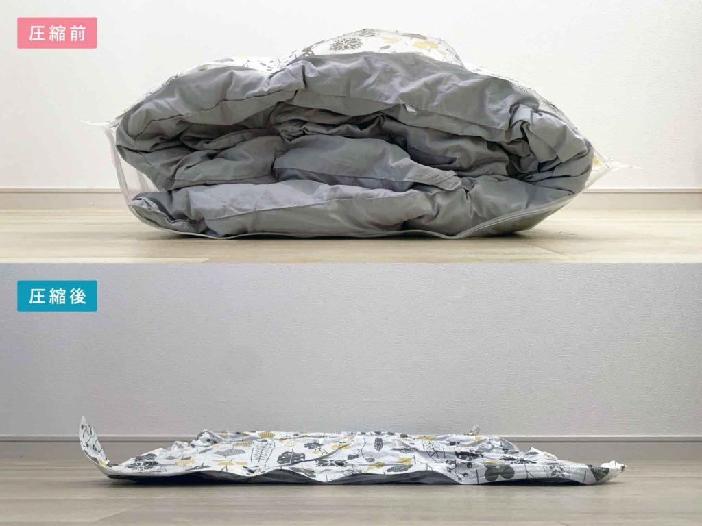Vacplus布団圧縮袋の圧縮前後比較