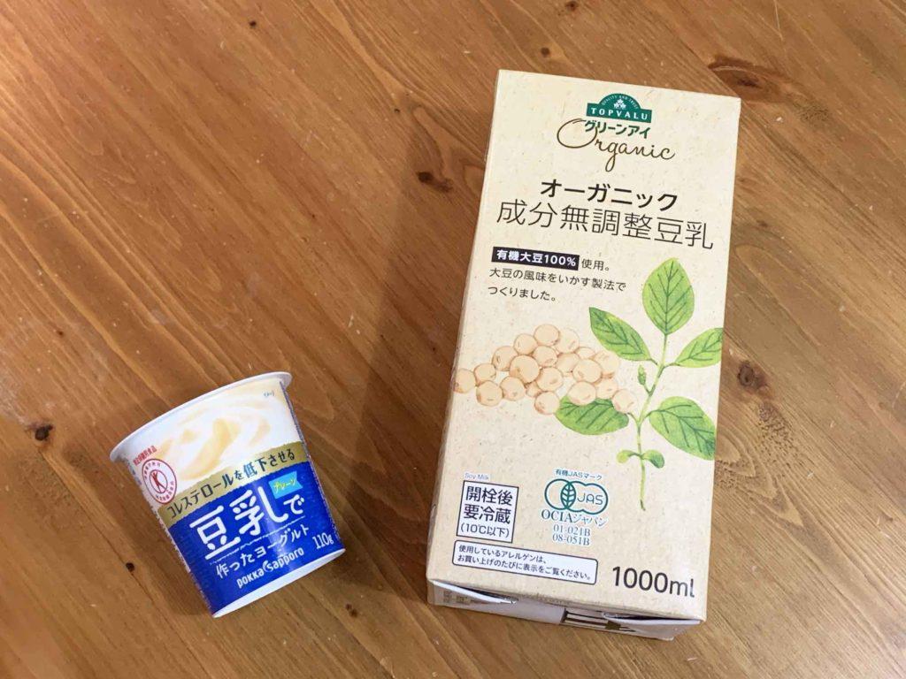 ヨーグルトメーカーで作るヨーグルトには無調整豆乳を使用する