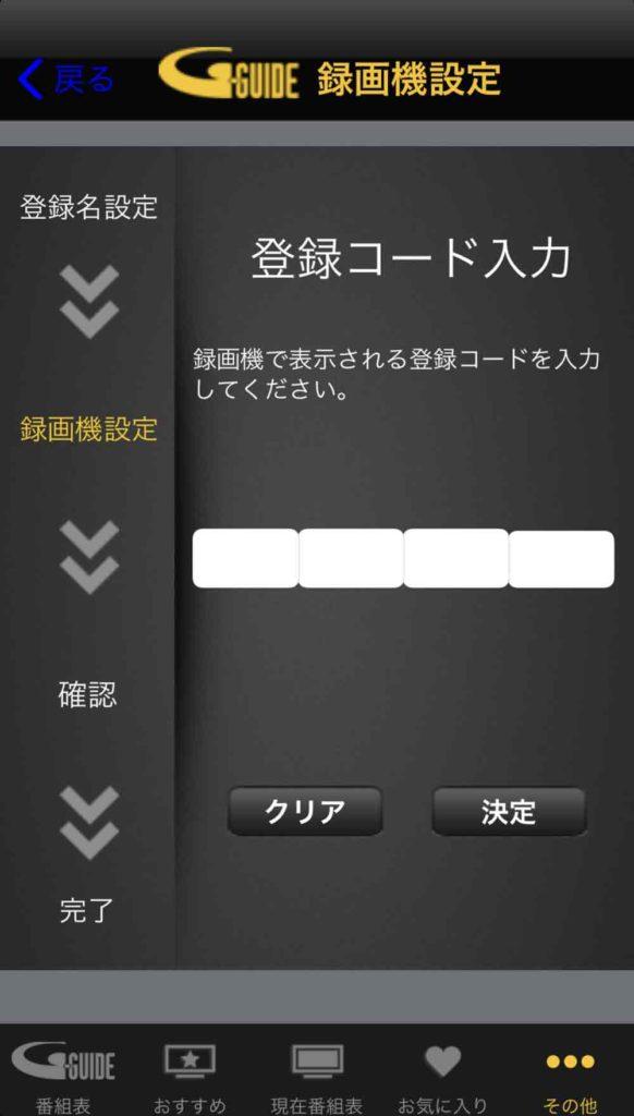 AQUOSリモート予約アプリの初期設定でブルーレイレコーダーで発行した12桁の登録コードを入力する