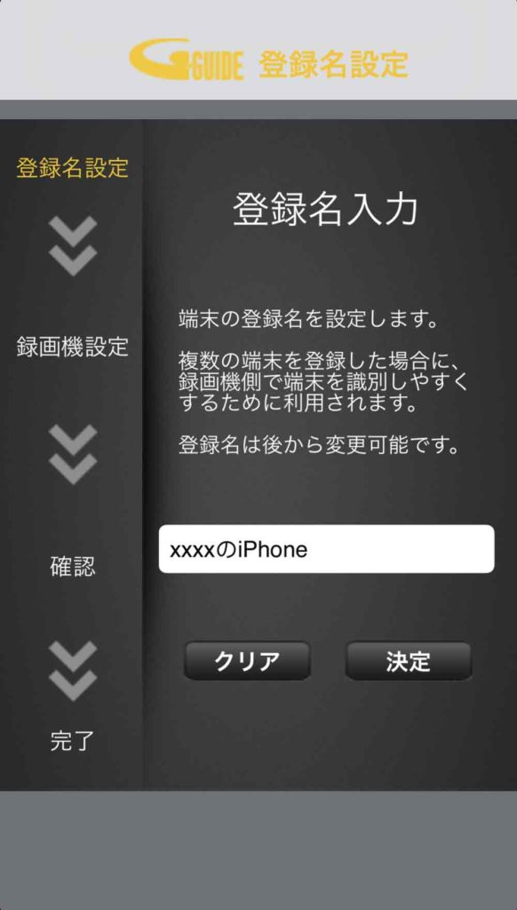 AQUOSリモート予約アプリの初期設定でスマホ端末の名前を入力する