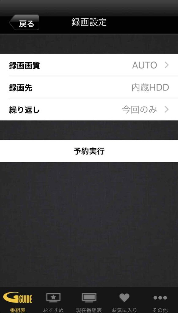 AQUOSリモート予約アプリの予約詳細設定画面