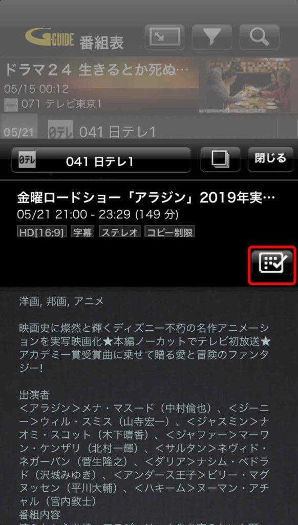 AQUOSリモート予約アプリで番組詳細を表示