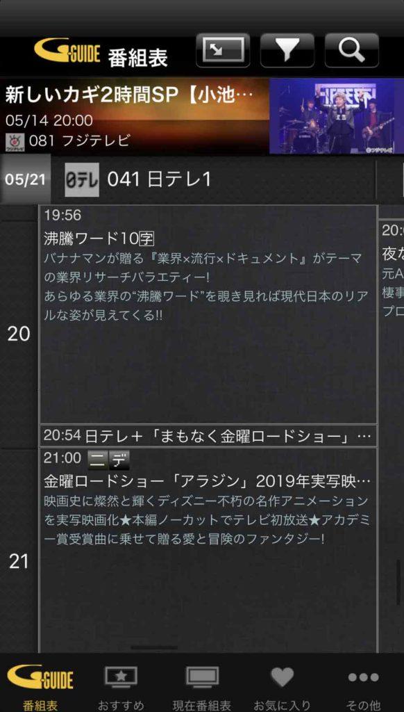 AQUOSリモート予約アプリで番組表を表示