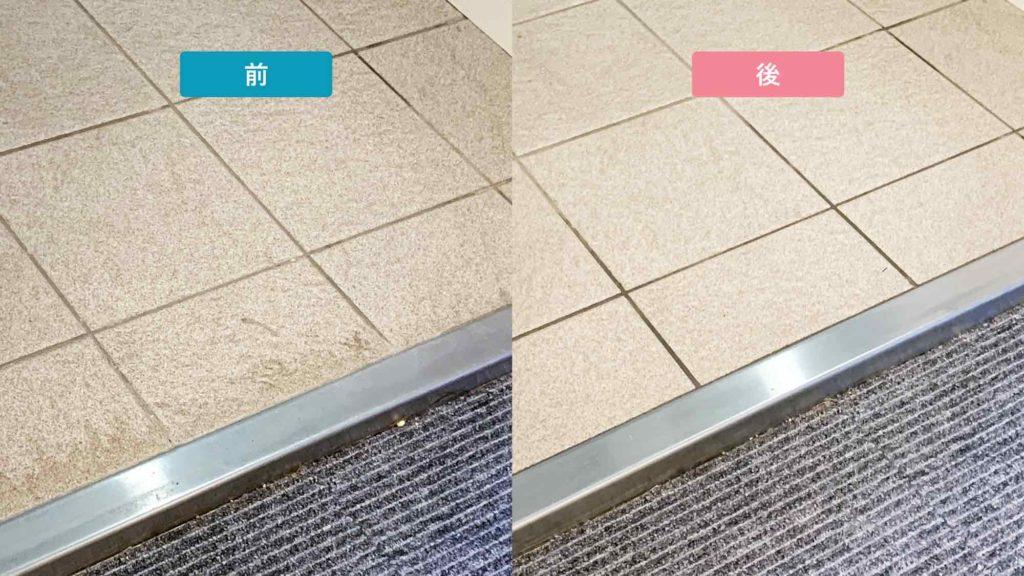 ウタマロクリーナーで玄関タイルを掃除する前後比較