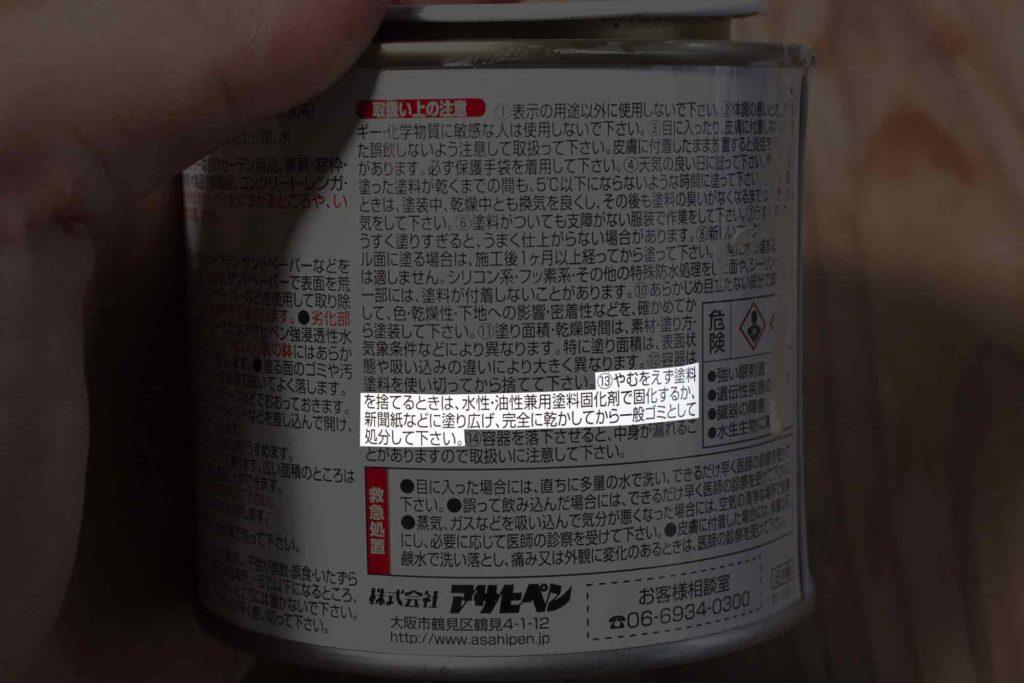 アサヒペンのペンキ缶裏側に記載されている処分の仕方