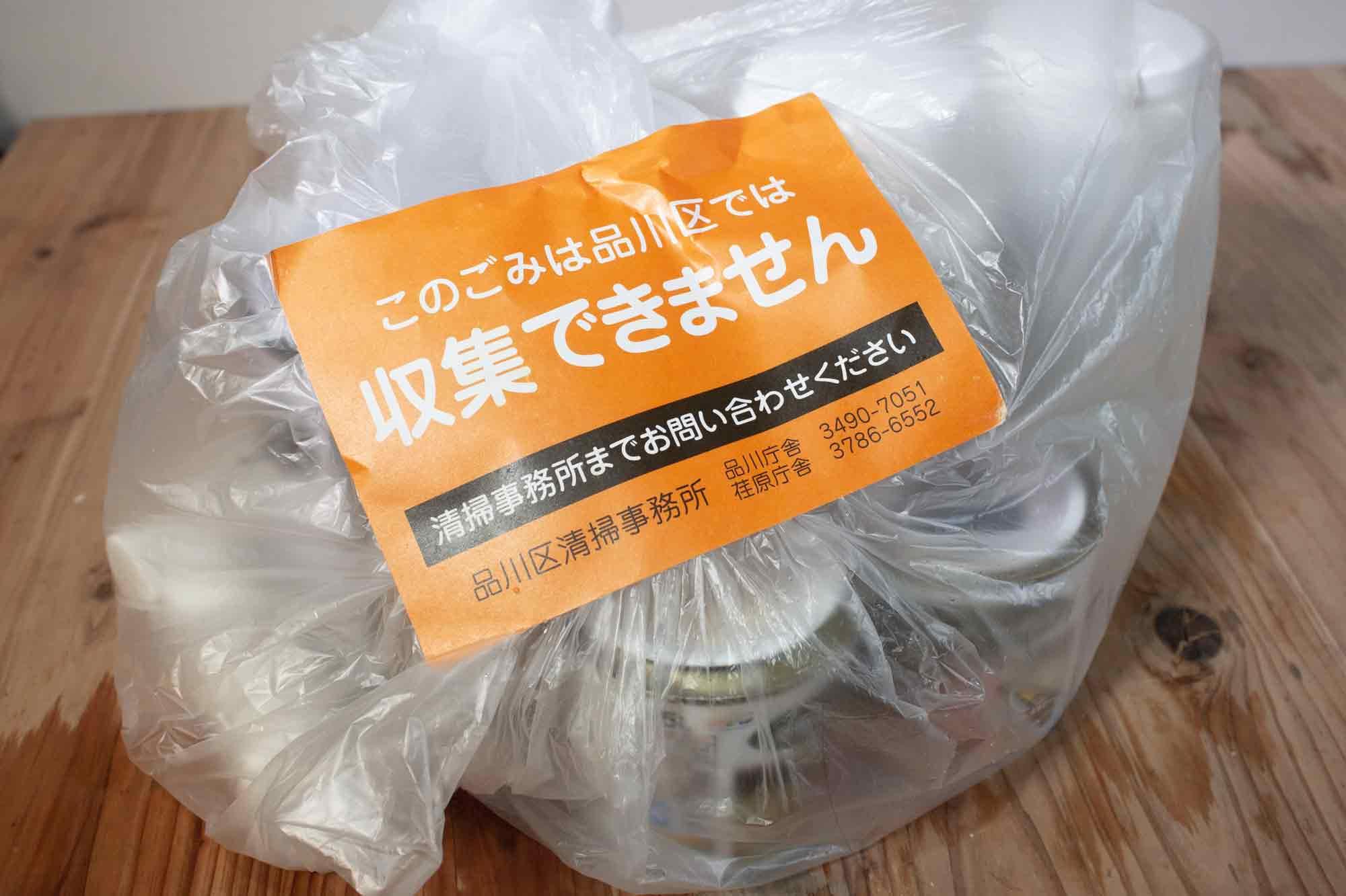 ゴミ収集されなかったペンキ缶ゴミ