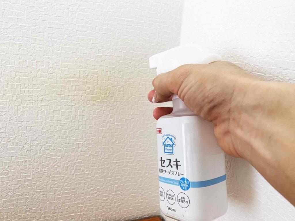 壁紙に付着した黄ばみにセスキ炭酸ソーダを吹きかける