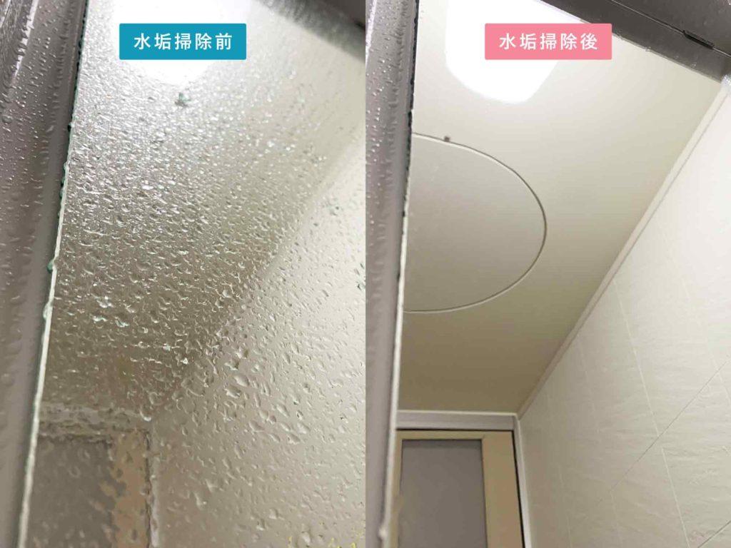 ダイヤモンドパフで水垢を除去する前後比較