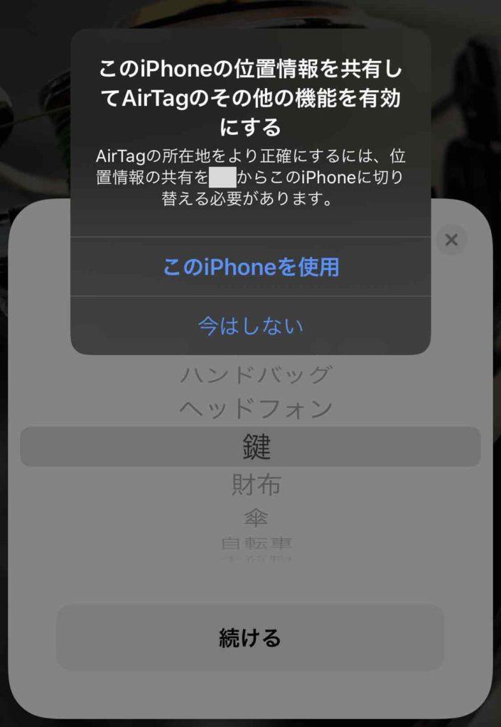 Apple AirTagの接続設定「AirTagのその他の機能を有効にする」画面