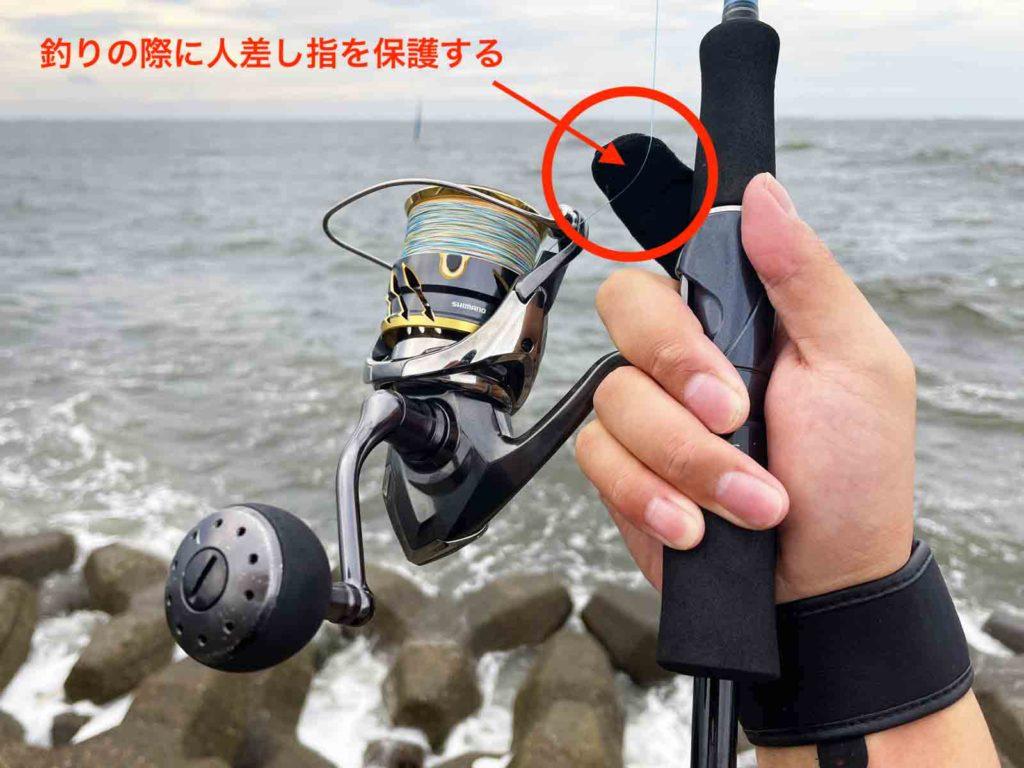 釣りの時のフィンガープロテクターの使い方