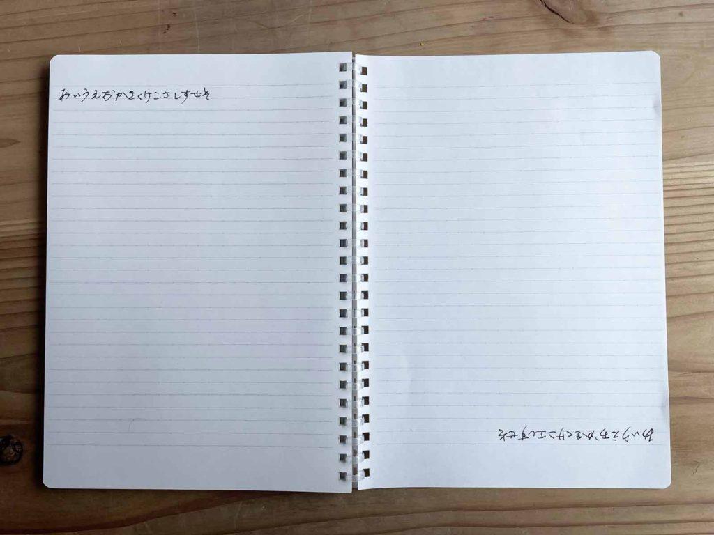ノートの向きを逆さまにすると手が痛くならない
