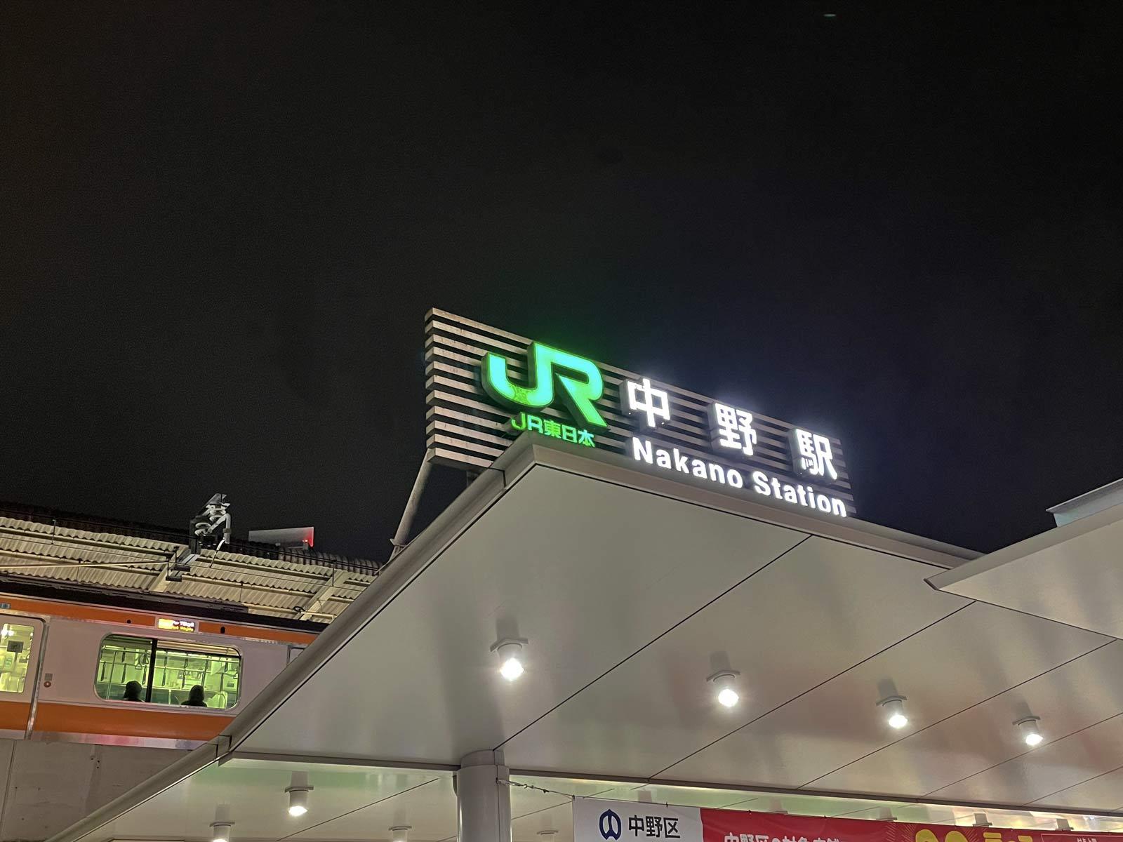 夜に撮影した中野駅北口