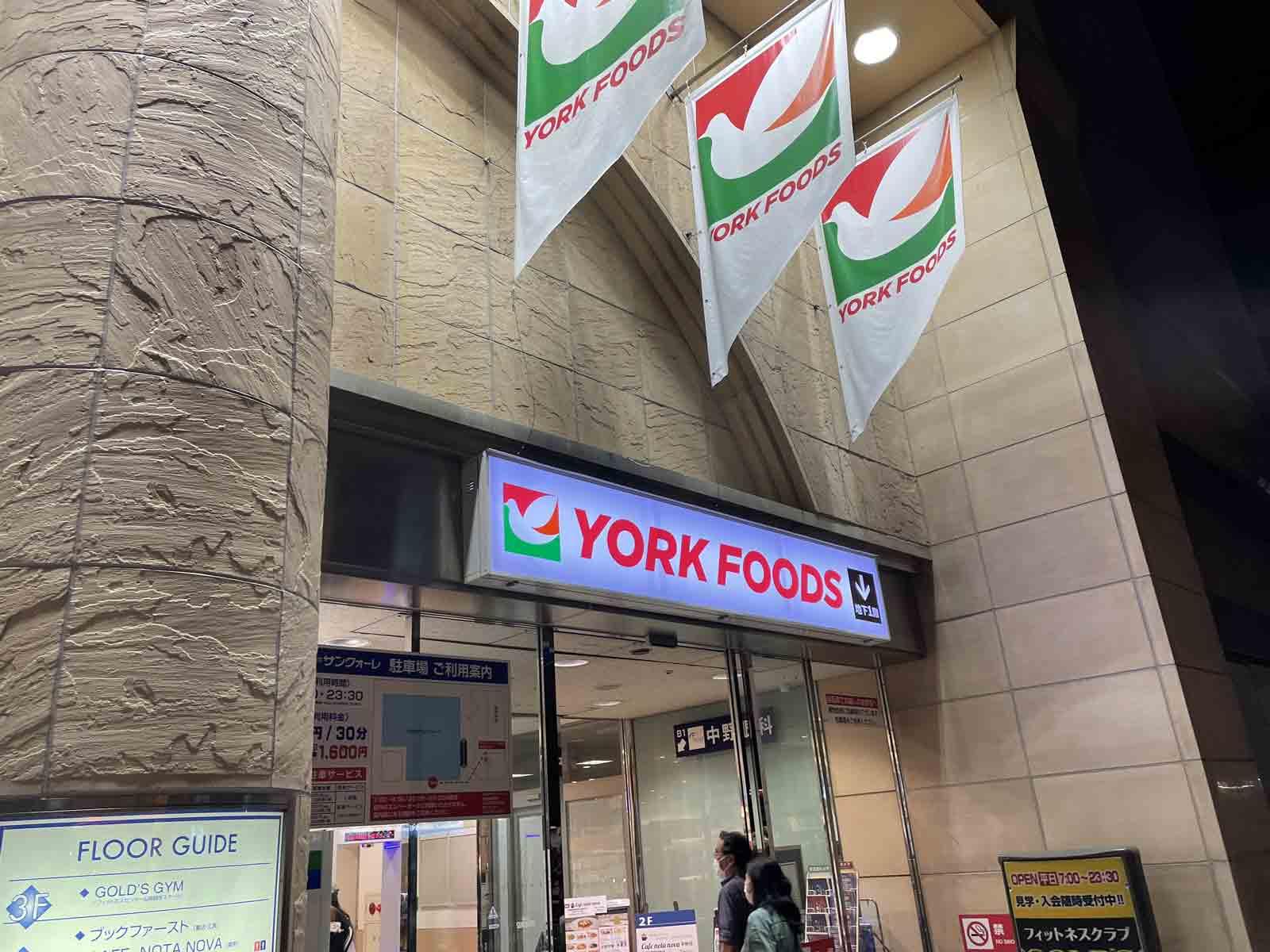 中野駅の近くにあるヨークフーズ