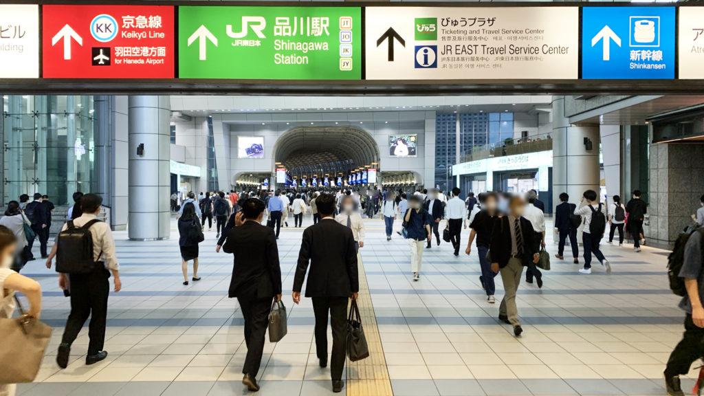 たくさんの人が行き交う品川駅